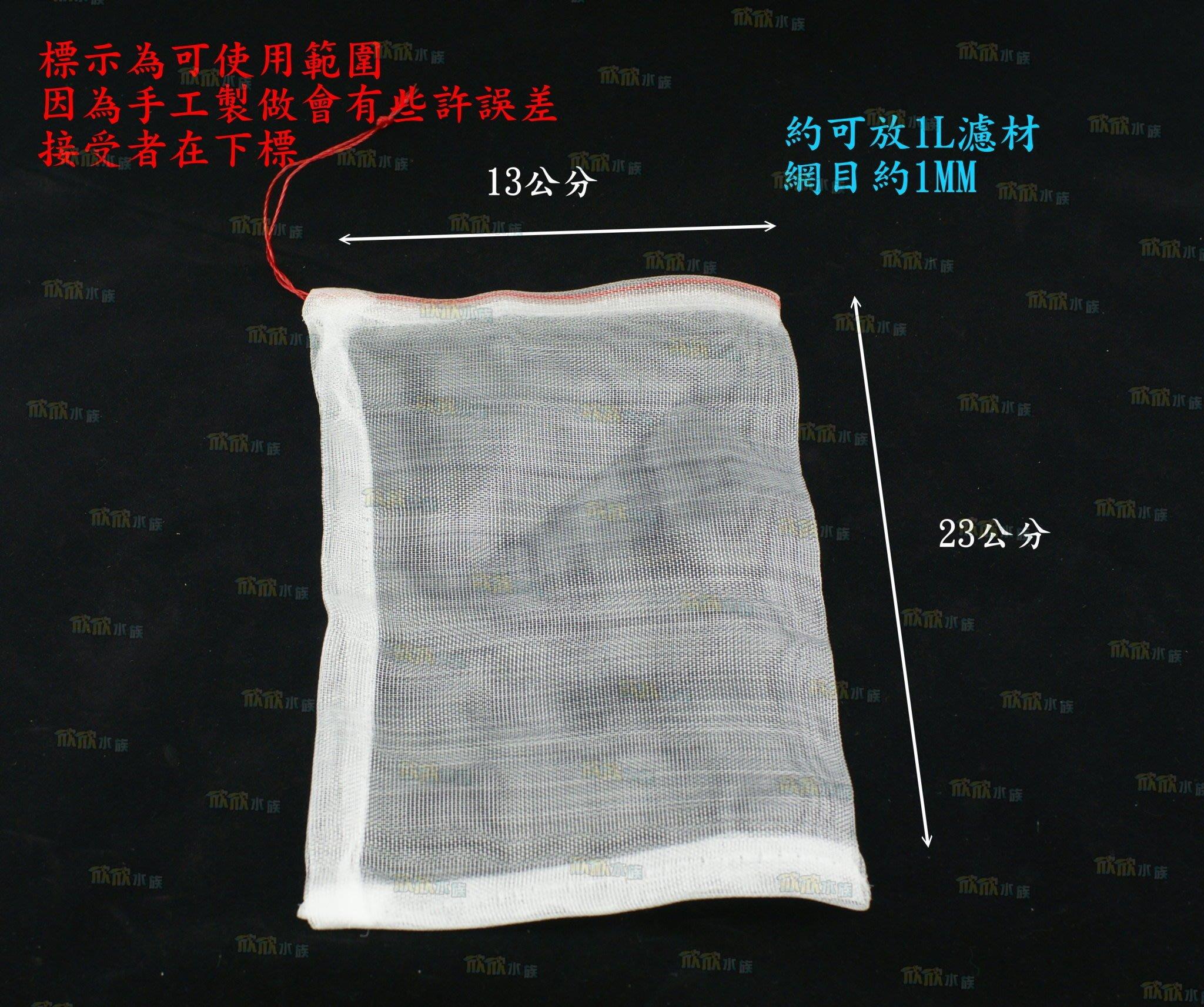 欣欣水族~AG20-尼龍網袋~內徑13*23~約可裝1L濾材~有多種尺寸