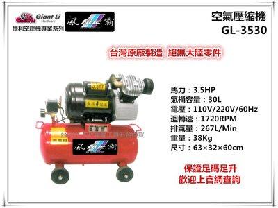 【台北益昌】GIANTLI 風霸 GL-3530 3.5HP 30L 110V/220V/60Hz 空壓機 空氣壓縮機