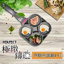 理想 Perfect 鑄造 不沾鍋 四格 料理 煎蛋 紅豆餅~萬能百貨