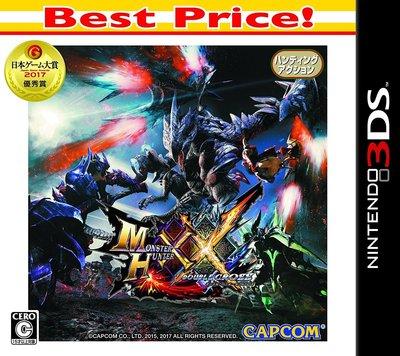 (全新現貨)N3DS 魔物獵人 XX Monster Hunter MH 純日版 BEST