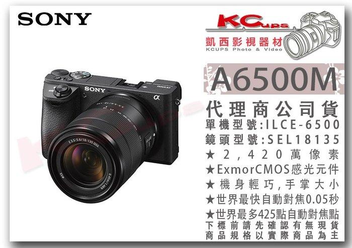 凱西影視器材【 SONY A6500M 套組 含18-135mm 公司貨】 ILCE-6400 SEL18135 變焦鏡