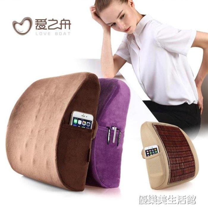 記憶棉腰枕抱枕辦公室腰靠汽車座椅腰墊護腰靠墊夏季靠枕椅子靠背