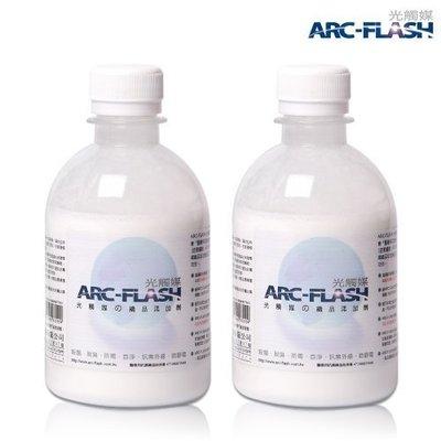 RC-FLASH光觸媒織品添加劑2入組 - 殺菌、脫臭、抗紫外線、防霉自淨、防靜電