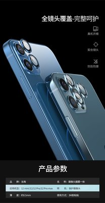 金山3C配件館 IPHONE 12 PRO MAX(6.7吋)鈦合金鏡頭環 9H鋼化鏡頭環 鏡頭蓋 鏡頭貼(單顆價格)