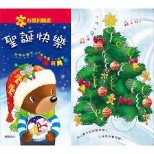 華碩文化 聖誕快樂有聲拼圖書  耶誕交換禮物首選