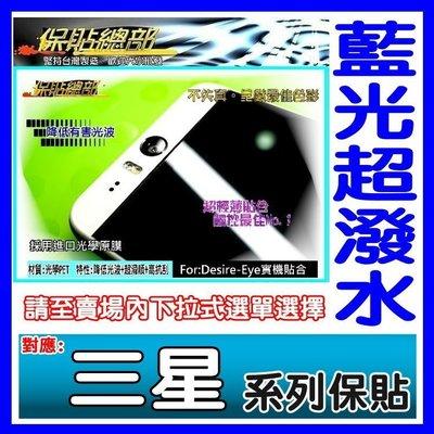 保貼總部~(抗藍光超潑水)For:三星S3。S4。S5。Core-Lite Core-Plus。大奇機。鉑型機專用保護貼