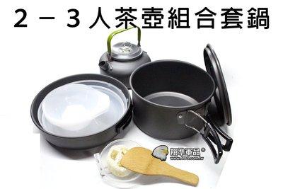 【翔準軍品AOG】2-3人茶壺組合套鍋 露營 登山 戶外 水壺 LGE-TG006