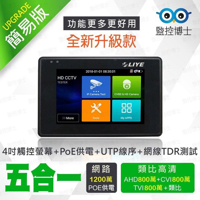 【監控博士】安卓觸控螢幕 4吋工程寶 5合1攝影機測試 工程測試器 保固一年 LY1800-IP