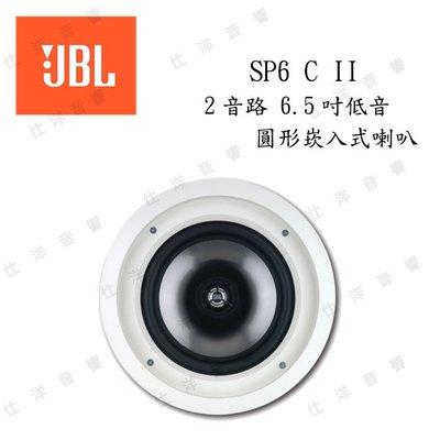 JBL 英大 SP6 C II 崁入式...