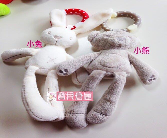 寶貝倉庫~幼兒(小兔-小熊)造型風鈴~車掛~新生兒床掛~寶寶推車掛件玩具~嬰兒風鈴聽覺訓練~陪睡玩偶~2款可選