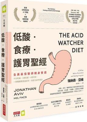 【Ace書店】低酸.食療.護胃聖經/強納森.亞維/全新/商業周刊出版 台北市