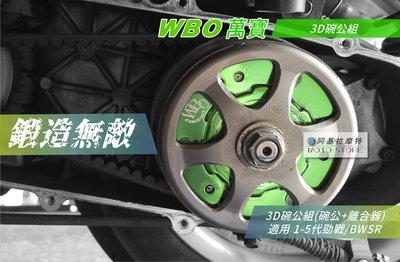 WBO 萬寶 輕量化 碗公組 3D碗公 離合器 勁戰 新勁戰 三代勁戰 四代勁戰 五代勁戰 BWSR GTR 馬車
