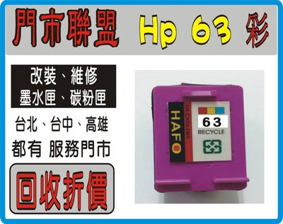 HP/CANON 環保 墨水匣( 2顆免運 ) ,彩色 63/21/61/901/60XL/810/740/745 C7