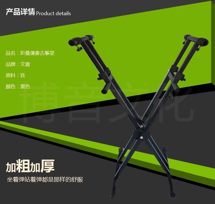 【新年鉅惠】專業站立式古箏架子可折疊升降琴架X型鍵盤架可傾斜演出架