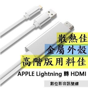 限時促銷 2019最新蘋果 iPad iPhone 接電視 HDMI線 Lightning轉HDMI隨插即用 MHL