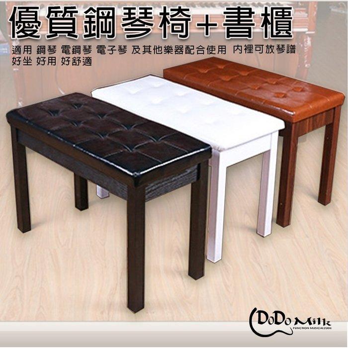 【嘟嘟牛奶糖】(台灣現貨)優質雙人鋼琴椅帶書櫃 給您最舒適的琴椅來彈琴 黑白棕三色 現貨供應