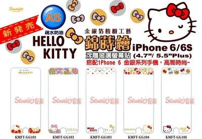 《東京家族》I PHONE 6/6S KITTY 浮雕玻璃螢幕保護貼 錦蒔繪5選1