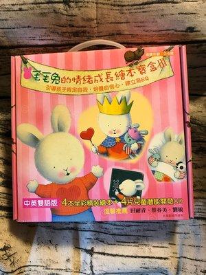 {包鑽生活網}9成新 毛毛兔的情緒成長繪本寶盒III (中英文雙語版) (4書+4CD) 只要$450