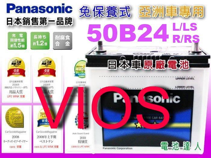 ☆鋐瑞電池☆日本國際牌 汽車電池 豐田 TOYOTA VIOS 2013年 ( 50B24RS 免保養) 46B24RS