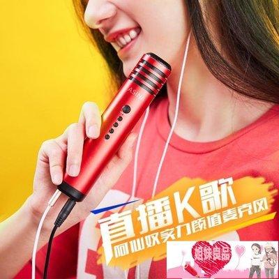 全民k歌神器麥克風 話筒手機抖音直播設備全能唱歌聲卡WD【姐妹良品】