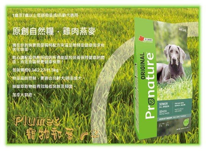 【Plumes寵物部屋】創鮮Pronature《養生犬系列-全犬種成犬/高齡犬-雞肉燕麥》2.27kg-狗飼料【免運】