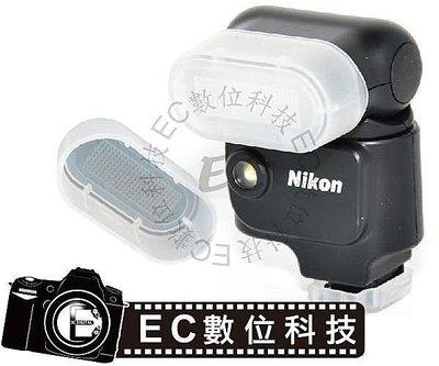 【EC數位】Nikon1 V1 閃光燈 SB-N5 SBN5 專用 柔光罩 肥皂盒 閃燈柔光罩