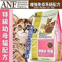 【🐱🐶培菓寵物48H出貨🐰🐹】愛恩富 ANF-特級幼母貓、成貓化毛3kg 特價550元自取不打折