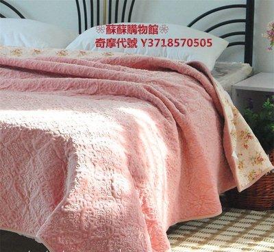 ❀蘇蘇購物館❀外銷原單 秋冬高檔加厚粉色法蘭絨毛毯绗縫床單 绗縫被 床蓋