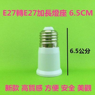 €太陽能百貨€ E27轉E27 加長型燈座 E27加長燈座 6.5cm 延長座 崁燈 加長 轉換座 轉接座 轉接頭