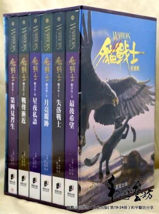 晨星出版~全新品未曾開封~貓戰士四部曲(19-24冊).特賣只要$1125元