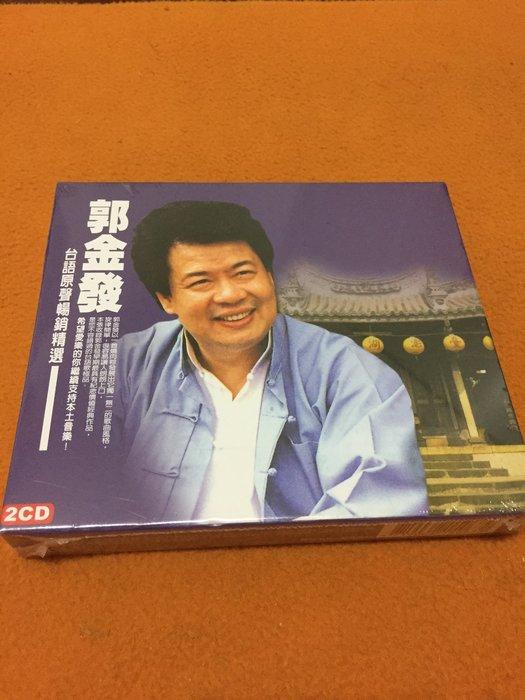 【杜比唱片】 CD ~  郭金發   //   燒肉粽 / 為什麼     (雙片裝&未拆封)    *** CD