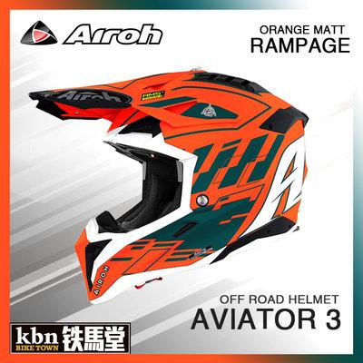 ☆KBN☆鐵馬堂 義大利 AIROH Aviator 3 頂級 越野帽 HPC 碳纖維 磁扣內襯 RAMPAGE 消光橘