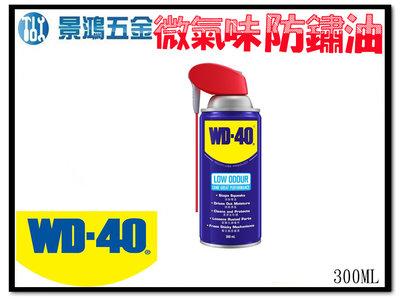 宜昌(景鴻)公司貨 WD-40 微氣味防鏽潤滑油 300ml 活動噴嘴 LOW ODOUR 防生銹 較無味 刺鼻 含稅