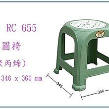 『 峻呈 』(全台滿千免運 不含偏遠 可議價) 聯府 RC655  RC-655 金座圓椅 塑膠椅 輕便椅 休閒椅