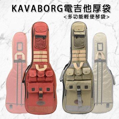 【嘟嘟牛奶糖】加棉加厚 多功能電吉他袋 首選KAVABORG多功能琴袋 紅/綠 現貨供應