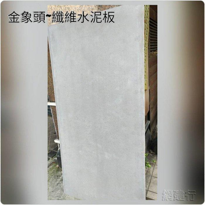 網建行【金象頭 纖維水泥板】3X6X厚6mm  輕隔間 裝潢 壁面 浴室 廁所 廚房 水泥板 綠建材 耐燃一級 磁磚可貼