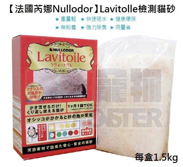 怪獸寵物Baby Monster【法國芮娜Nullodor】Lavitolle檢測貓砂 每盒1.5kg