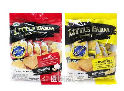 【圓圓商店】泰國 ?? Little Farm 吐司餅乾蒜味76g/包、奶油55g/包