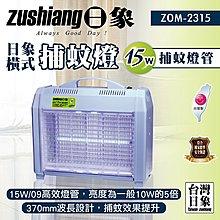 ※便利購※附發票 台灣製 日象 15W 捕蚊燈 橫式 滅蚊燈 ZOM-2315 雙面電擊 捕蚊效果好