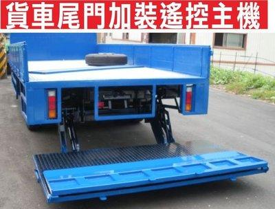 遙控達人 卡車貨車尾門遙控器主機,小貨車升降尾門遙控器,後車斗升降遙控器,可到府線路安裝 附二顆發射器