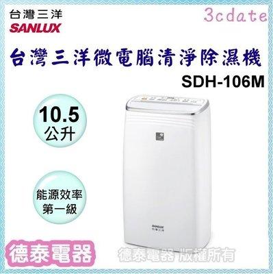 可議價~SANLUX【SDH-106M】 台灣三洋10.5公升 清淨除濕機【德泰電器】