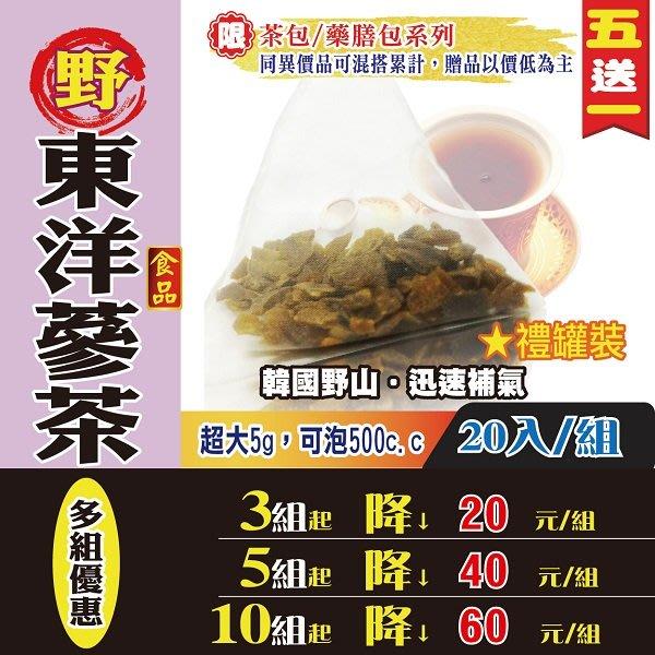 【溫氣▪東洋蔘茶✔20入/罐】買5送1║黑棗 枸杞 西洋蔘 枸杞 人蔘茶║補氣 調養  天然漢方茶 養生茶 沖泡茶包