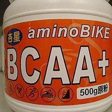 杏星 amino BIKE BCAA+ 500克 純原粉 特級支鏈胺基酸  騎車 登山 三鐵 重訓 營養 氨基酸 增體力