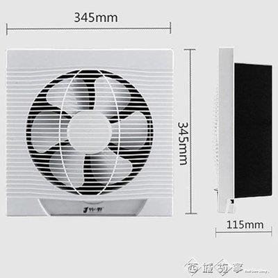竹野換氣扇10寸廚房窗式排風扇排油煙 ...