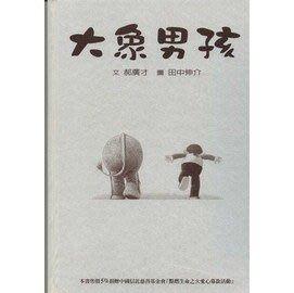*小貝比的家*格林~郝廣才~大象男孩與機器女孩