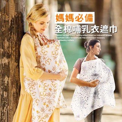 風靡全球 哺乳巾 餵奶巾 授乳巾 遮羞巾 背巾被 推車被 立體領口 透氣 輕薄好收納【N0187】