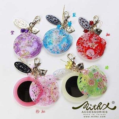 《免運費》MITHX手創,五色,千櫻花火,鑲鑽,補妝鏡,鑰匙圈,吊飾