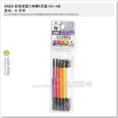 【工具屋】*含稅* ANEX 彩色球型六角棒5支組 H3~H8 ACBP5-100L 球頭六角起子頭 氣動六角棒 日本製