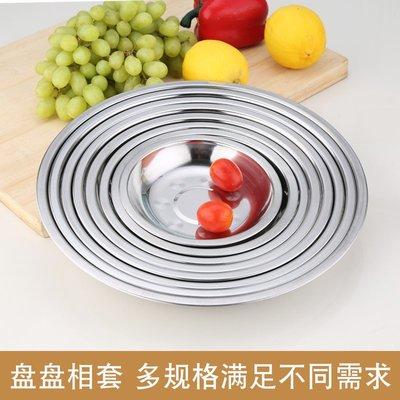 滿200起購 不滿不售304不銹鋼盤不銹鋼圓盤加厚圓形盤子菜盤燒烤盤深盤平盤菜碟子規格不同 價格不同