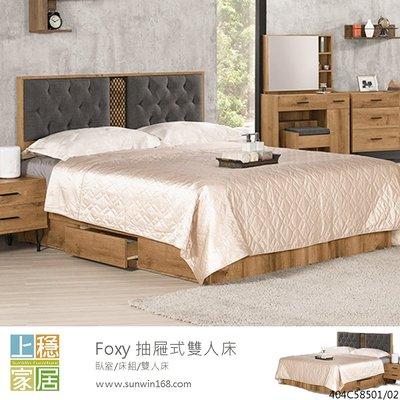 〈上穩家居〉Foxy  6尺/5尺 抽屜式雙人床台  收納床台  抽屜式床台   404C58501/02